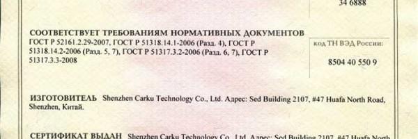 сертификат соответствия ГОСТ CARKU