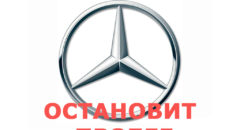Остановка пробега для Mercedes (Стоп-фильтр)